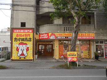 唐揚げ専門 たけ田商店