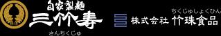株式会社 竹珠食品