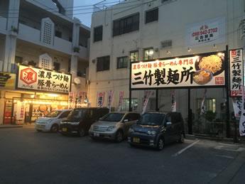 三竹寿 宜野湾店
