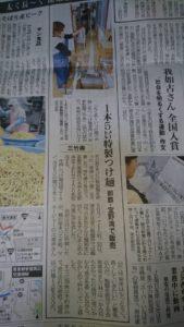 沖縄タイムス年越しつけ麵