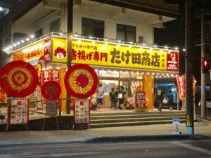 中城店外観写真