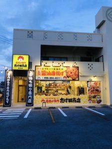 たけ田商店安岡店